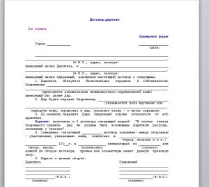 договор дарения квартиры между супругами образец 2015