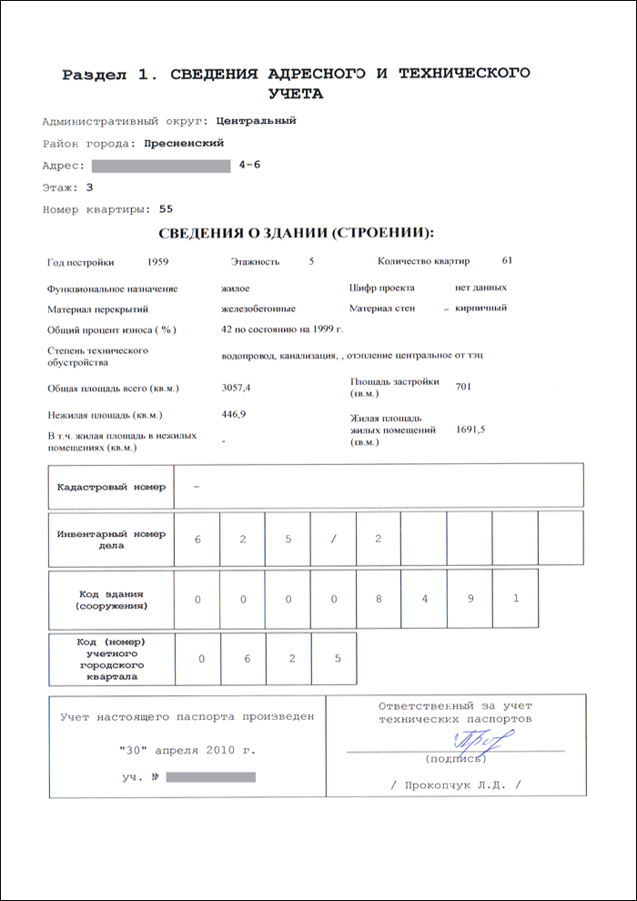 tehnicheskii_pasport_bti_1_2