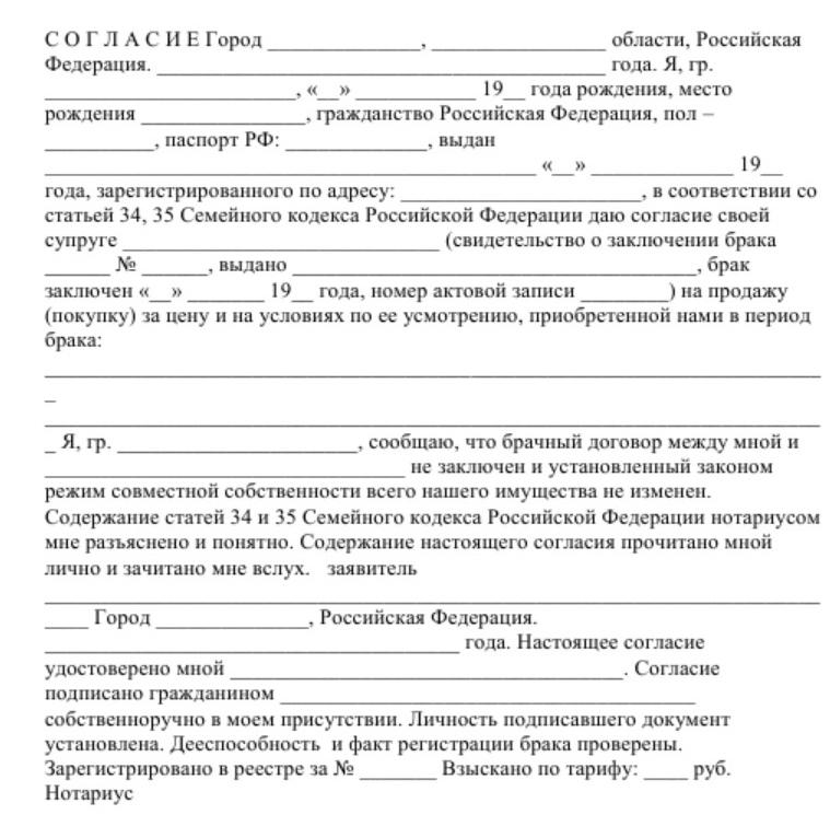 брачные договоры в разных странах Портал правовой информации если есть брачный договор нужно ли согласие супруга на продажу квартиры