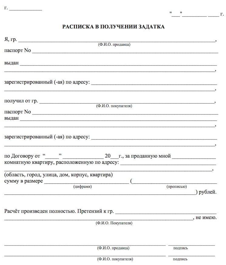 договор аванса при аренде квартиры образец - фото 8