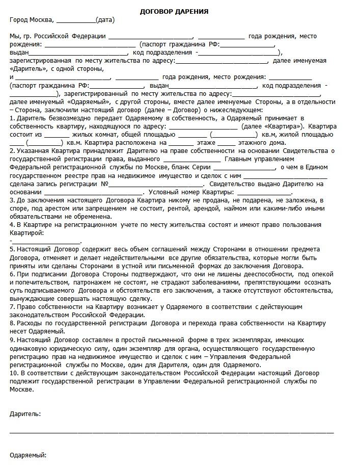 Форма заполнения договора